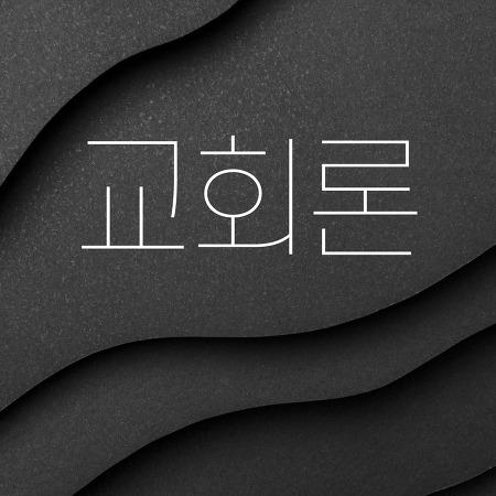 T04 [20년05월][리더십] 교회론