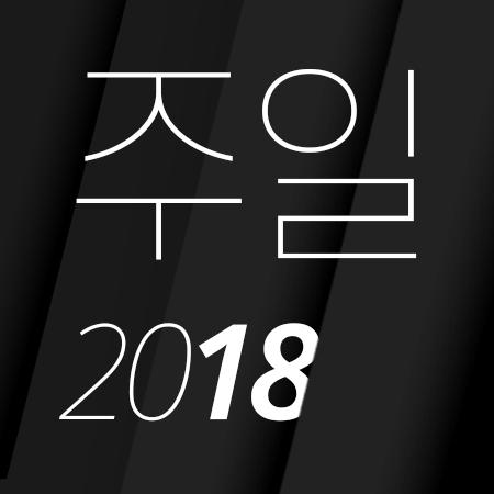 T00 [18년11월][사사기 6:1-35] Transformation