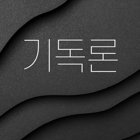 T02 [20년04월][리더십] 기독론