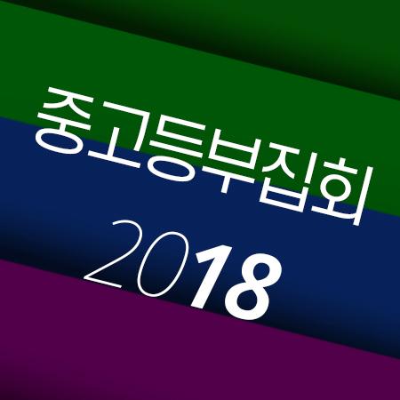C03 [18년02월][창세기,민수기,열왕기상] 중고등부집회