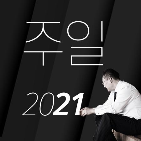T00 [21년05월][요한일서 5:1-21] 이렇게 교제하라