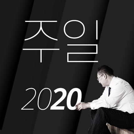 T00 [20년10월][요한일서 5:1-21] 이렇게 교제하라