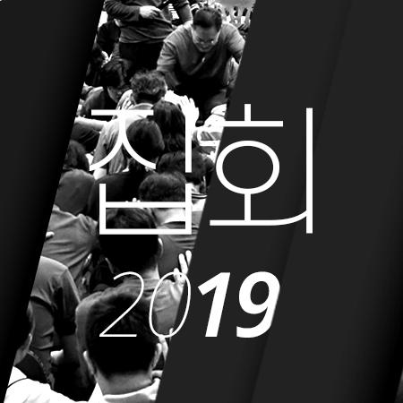 C16 [19년09월][요한일서] 이스라엘 집회