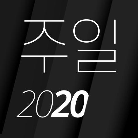 T00 [20년06월][베드로전서 1:1-2] 흩어진 나그네