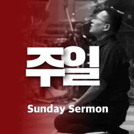 E01 [19년 10월][2Corinthians 1:1-11] Praise the God of Comfort (2부)