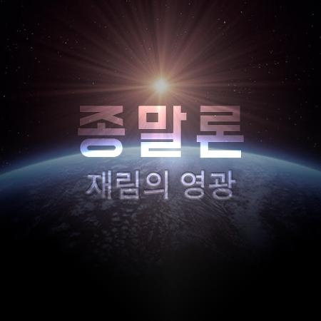 T01 [20년03월][리더십] 종말론