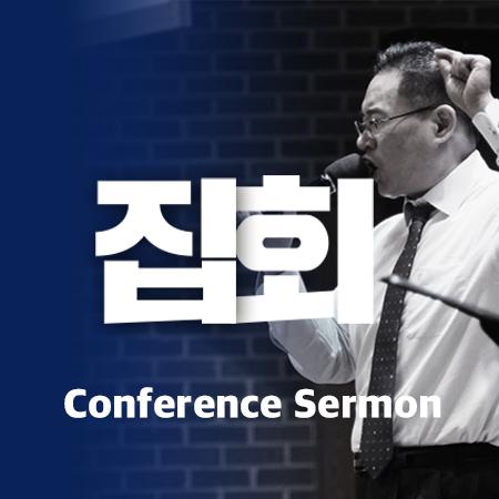 E00 [19년09월][요한일서] 이스라엘 집회