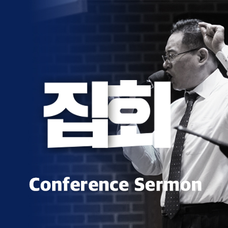E03 [18년12월][마가복음] 생명사역 정기집회