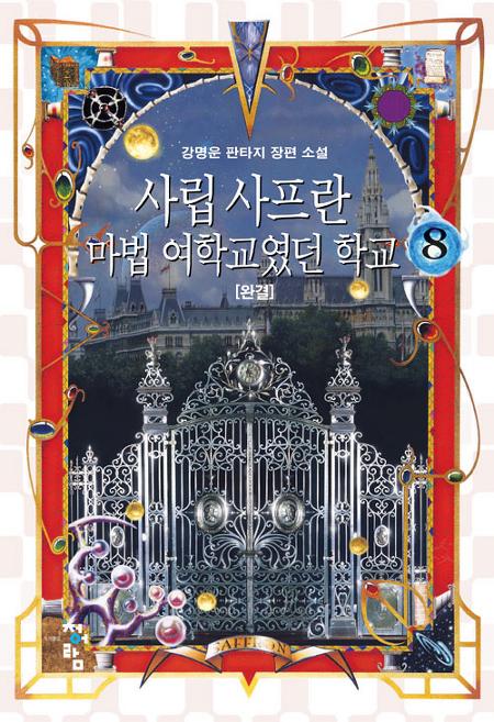 사립 샤프란 마법 여학교 1-8권, 외전 9~10권(완)