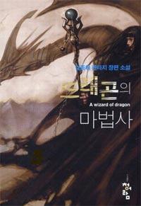 드래곤의 마법사 1~7권(완)