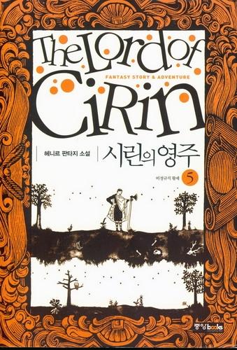 시린의 영주 1~6권(완)