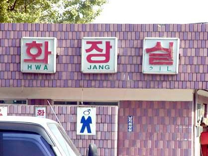 흔한 외국인 화장실 안내판