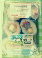 음식 - 패밀리마트 2천원대 소고기 김밥