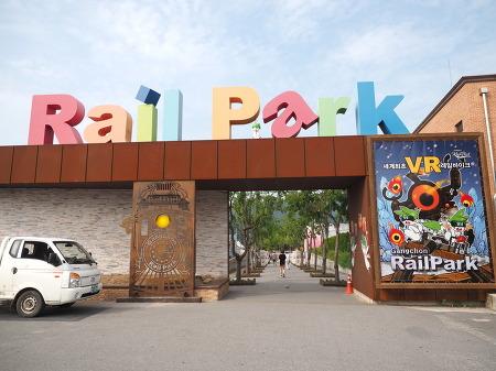 휴가철 여행: 춘천 - 레일 파크