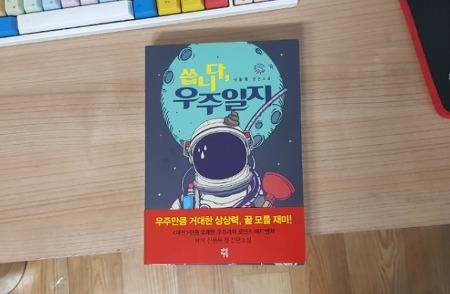 """구입한 책 """"씁니다, 우주일지""""!"""