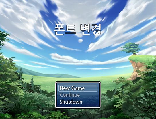 게임 기본 폰트 바꾸기 (RPG XP 이상 호환)