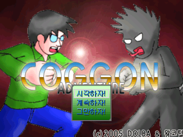 코건 어드벤쳐 (COGGON ADVENTURE) 리뷰