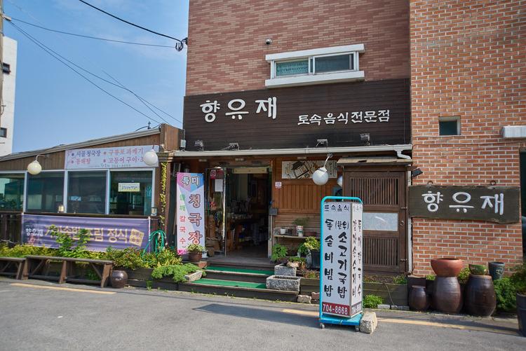 해운대 청사포 토속음식 전문점 향유재