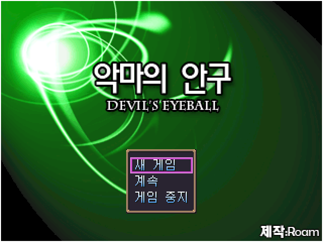 악마의 안구 리뷰