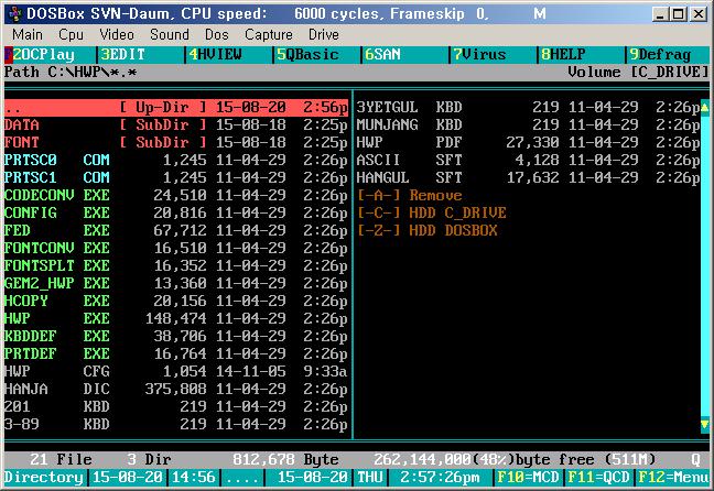 도스박스(DOSBox) - DOS용 소프트웨어 구동 프로그램