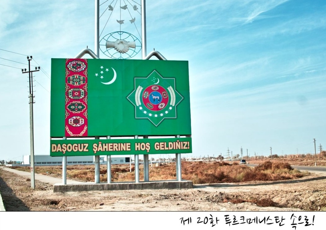 제 20화 투르크메니스탄 속으로!