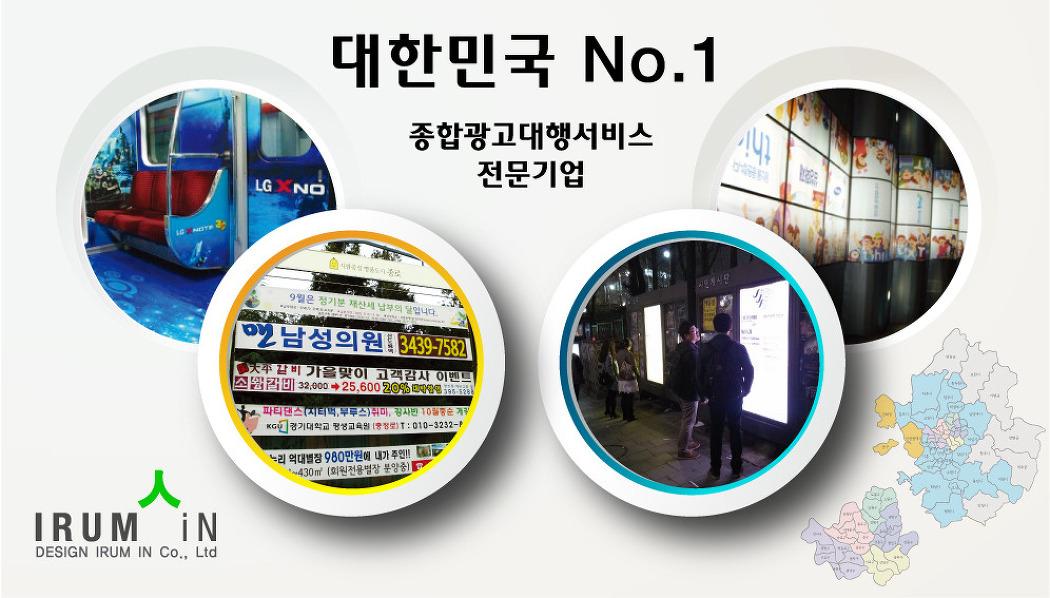 메인 이미지1. 서울,경기 지정게시대 광고