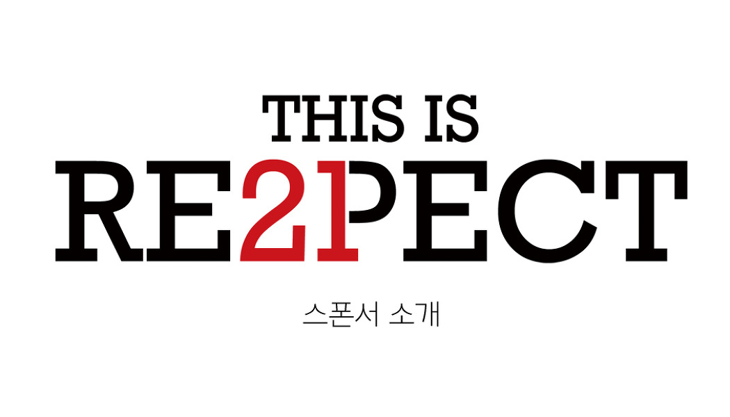 'THIS IS RESPECT' 스폰서 소개