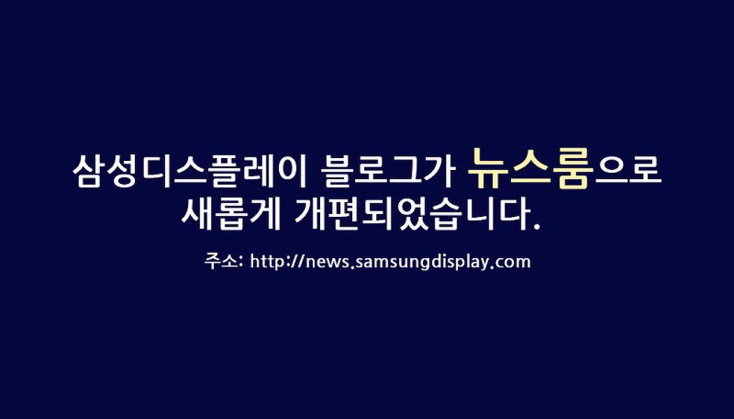 삼성디스플레이 블로그가 뉴스룸으로 개편되었..