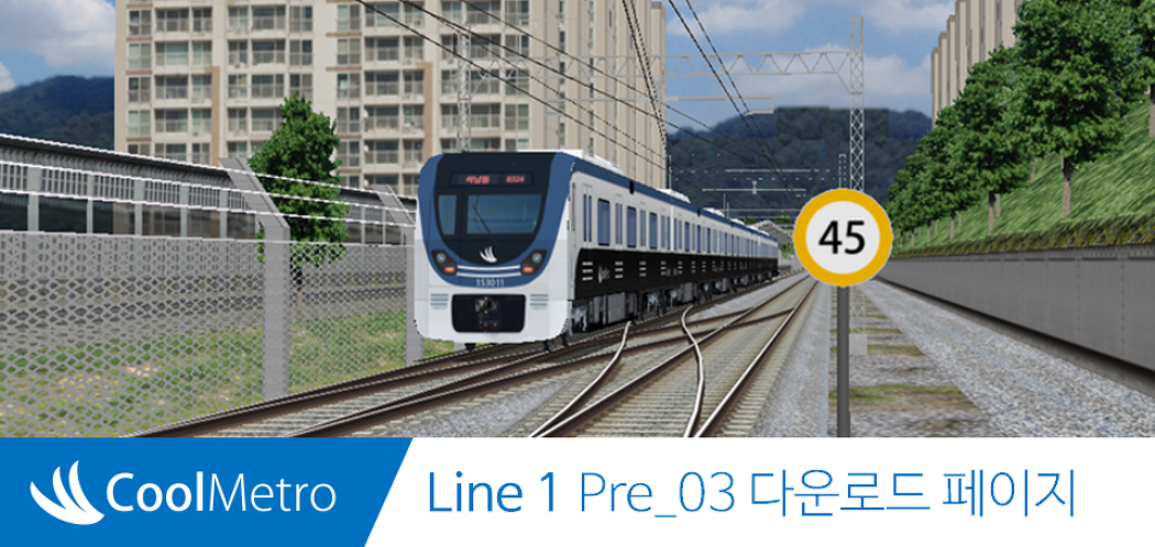CoolMetro 1호선 (석남동~하남)