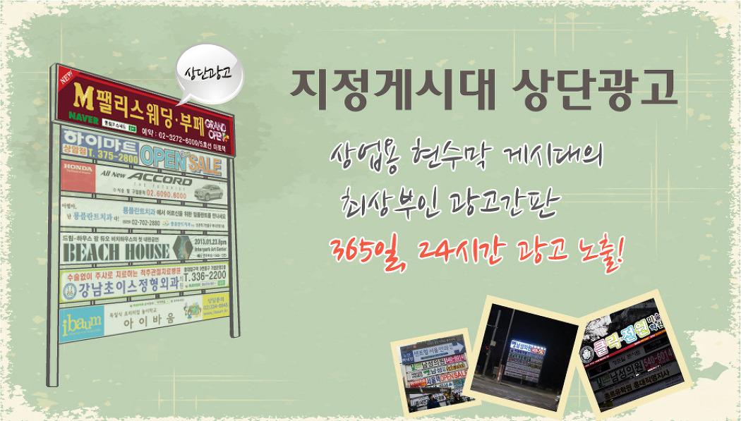 메인 이미지3. 지정게시대 상단광고
