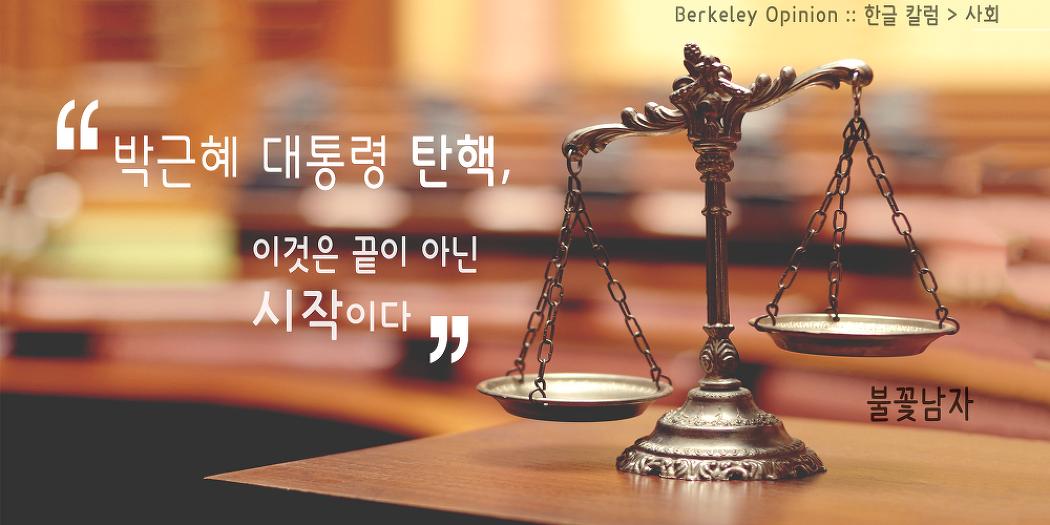 박근혜 대통령 탄핵, 이것은 끝이 아닌 시작이다.
