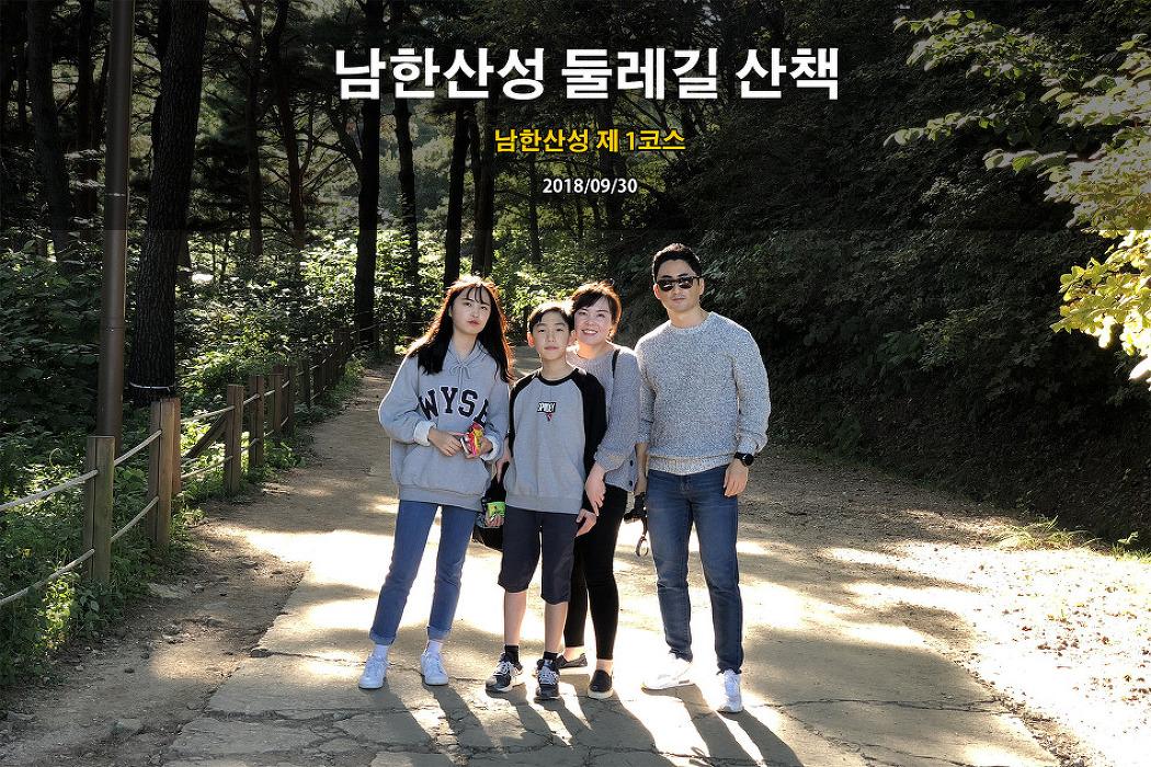 남한산성 둘레길 산책 (2018.09.30)
