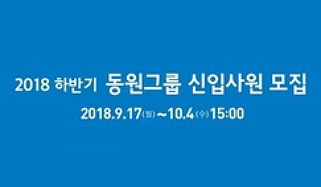 동원그룹, 2018년도 하반기 신입사원 공개채용
