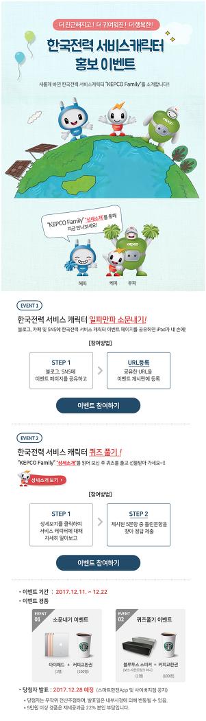 한국전력 서비스 캐릭터 공유하면 iPad가 내 손에! @한국전력 서비스캐릭터 홍보 이벤트