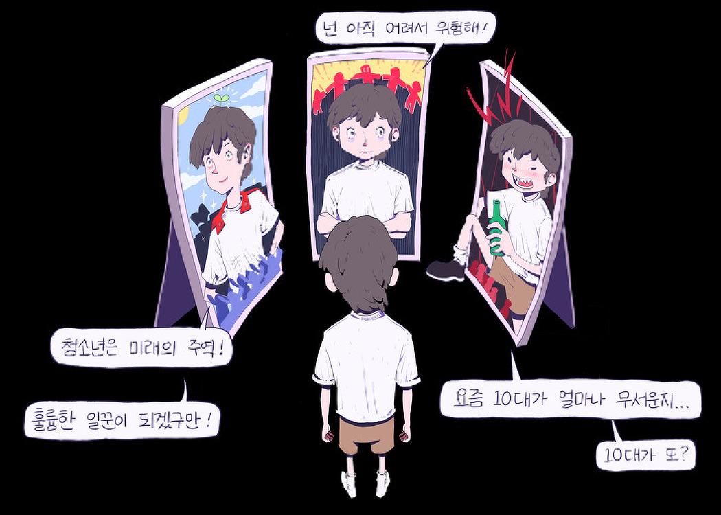 """""""혐오에 갇힌 청소년"""" - 21호 모아보기"""