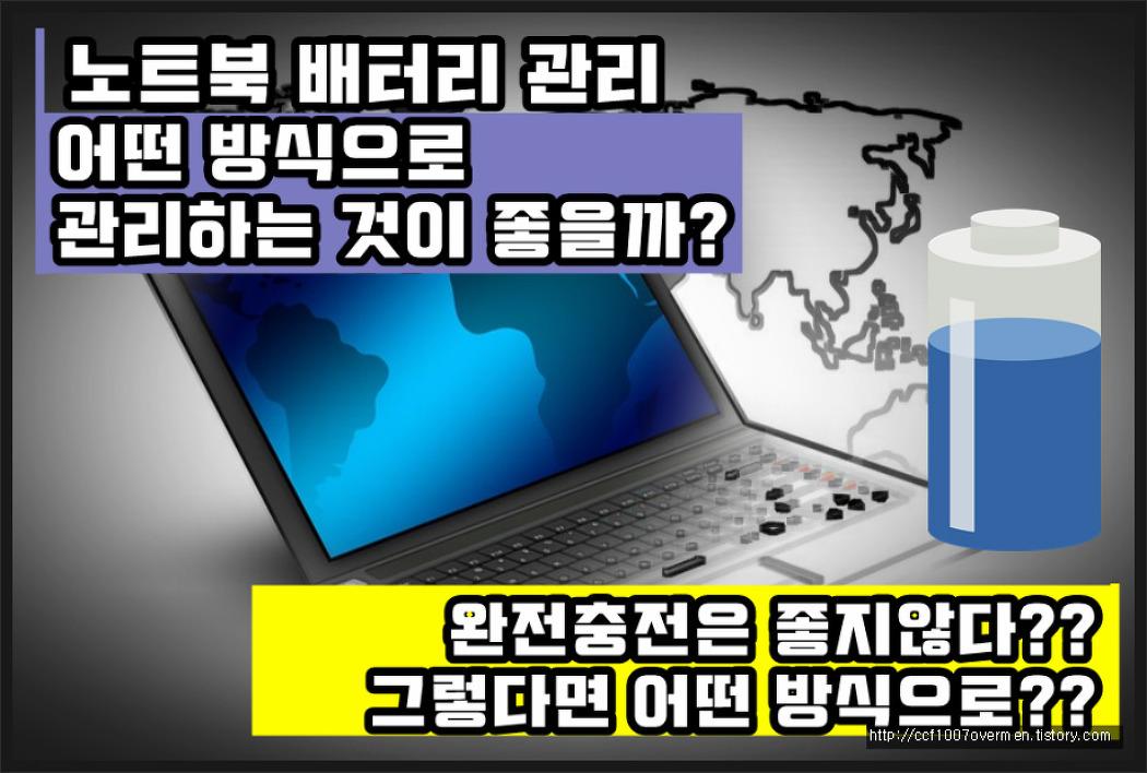 노트북 배터리 완전충전은 좋지 않다? 그러면 관리하는 방법은?