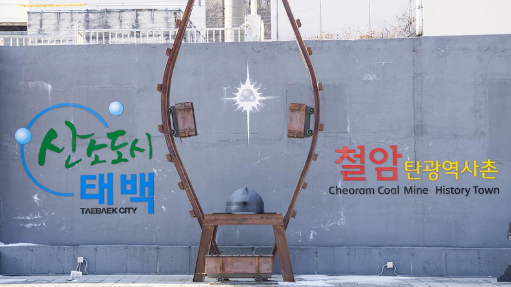 강원과 경북의 경계- 태백시 기차여행