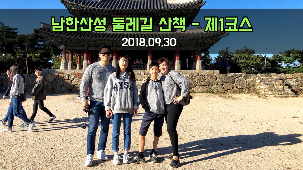 (영상) 남한산성 둘레길 산책 - 제1코스 (2018.09.30)