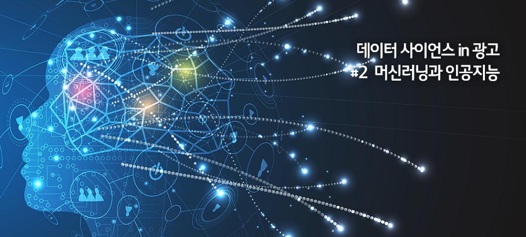 데이터 사이언스 in 광고 마케팅 2편 : 머신러닝과 인공지능