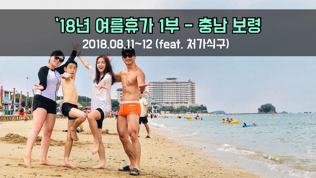 (영상) 18년 여름휴가 1부 - 충남 보령 (2018.08.11~12)