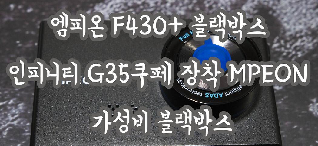 엠피온 F430+ 블랙박스 인피니티 G35쿠페 장착 MPEON 가성비 블랙박스