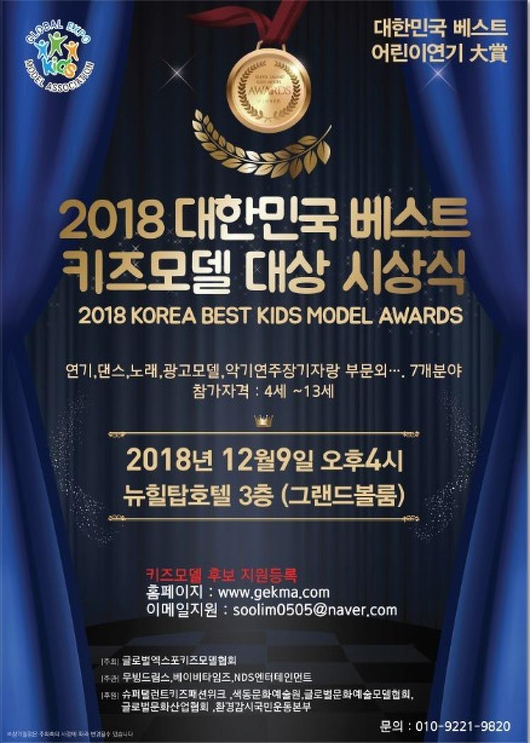 2018 대한민국 베스트 키즈모델대상 시상식 12..