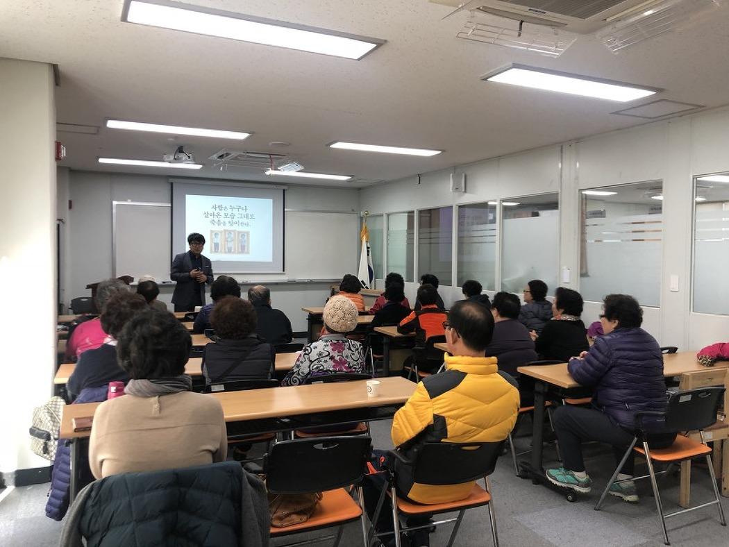 2018.11. 12 번동5단지종합사회복지관 웰다잉 특강
