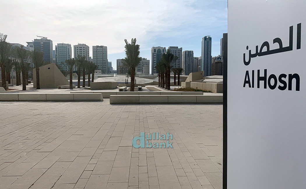 [아부다비] 까스르 알호슨, 대대적인 공사 끝에 역사공원으로 탈바꿈한 아부다비 최초의 건물