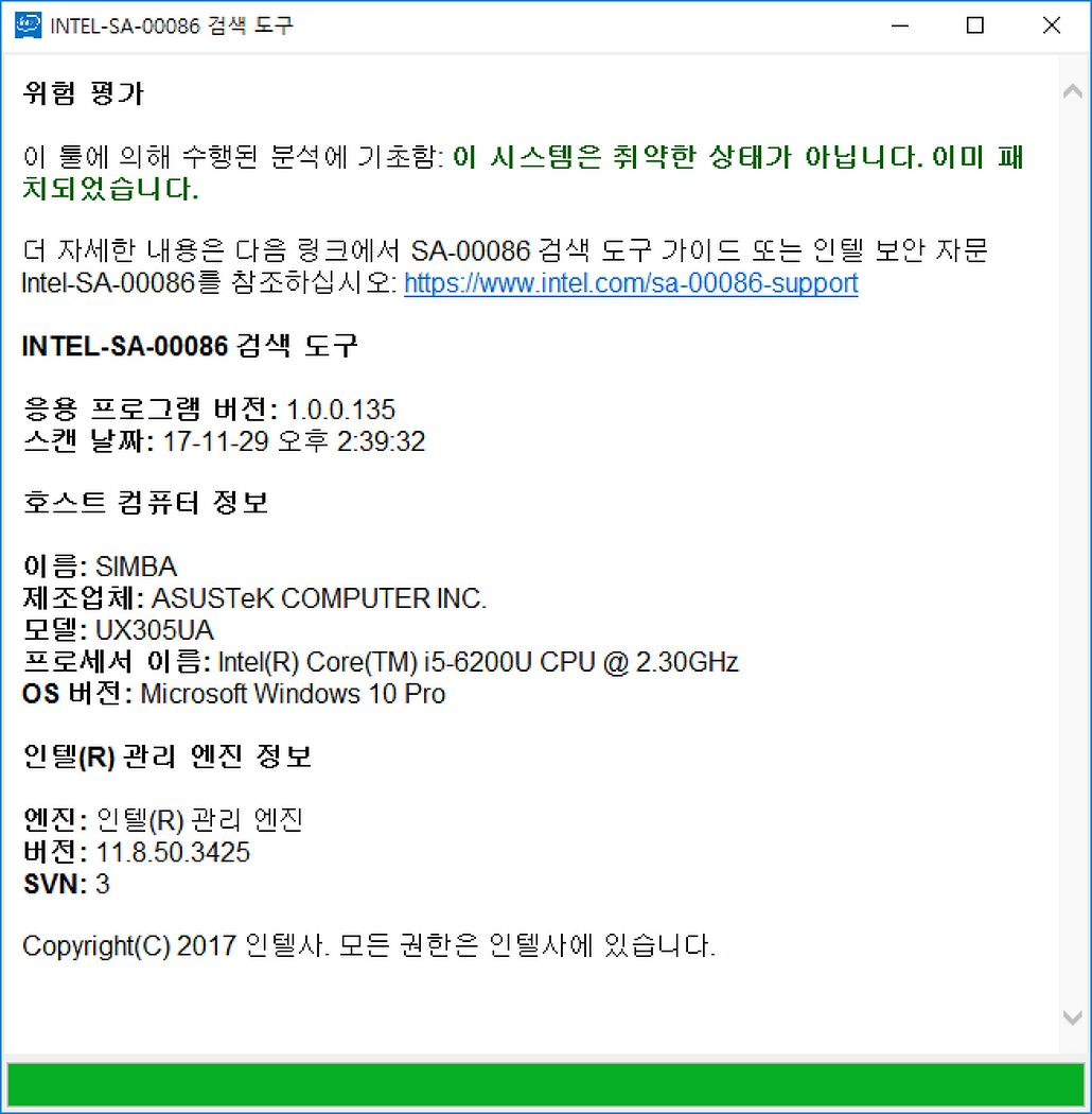 Intel Management Engine 보안 취약점 firmw..