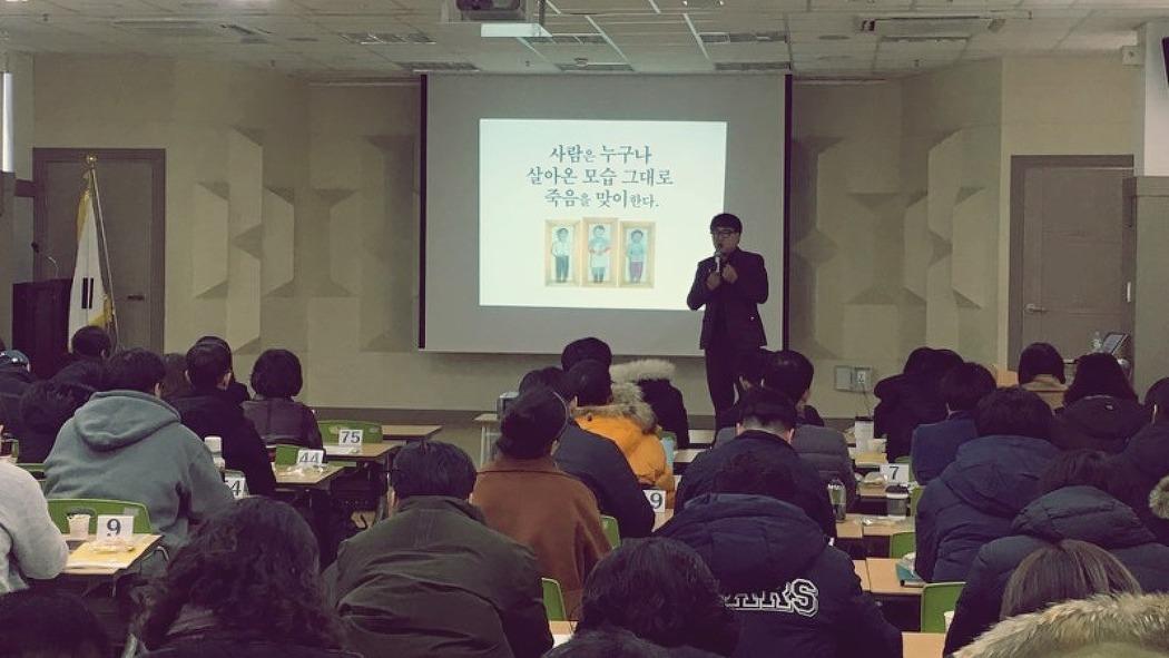 2018. 12. 7 강원도사회복지사협회 속초지역 사회복지사 보수교육