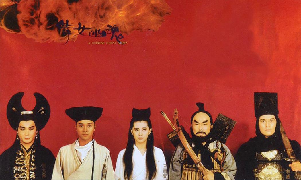 천녀유혼(倩女幽魂 / A Chinese Ghost Story / 1987) OST
