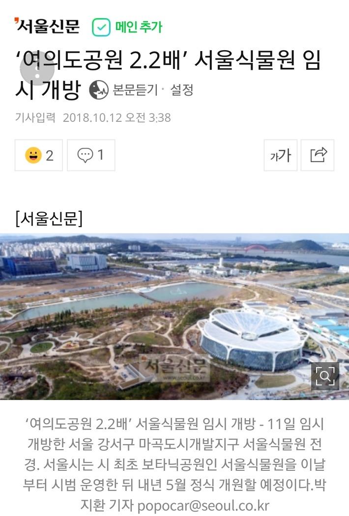 마곡 보타닉공원 서울식물원 임시개장