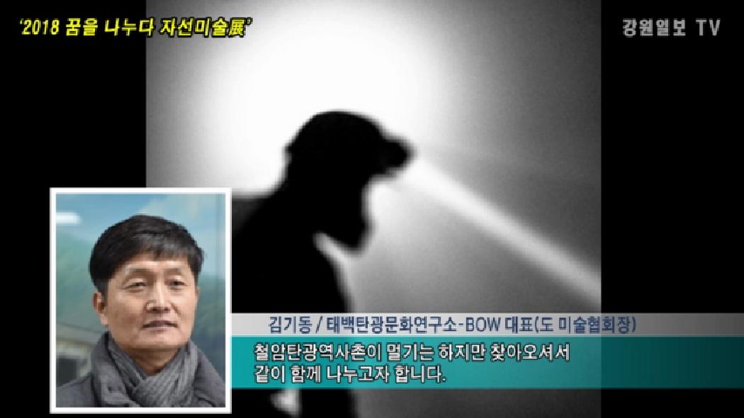"""""""2018 꿈을 나누다 """"-자선미술전"""