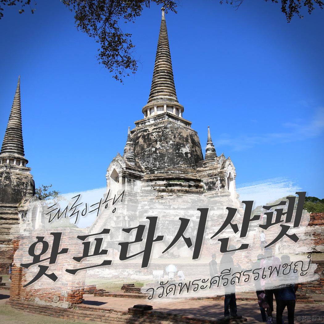 태국여행 #14 아유타야 - 왓 프라 시 산펫